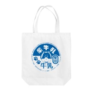 【柴組】柴印の牛乳 Tote bags