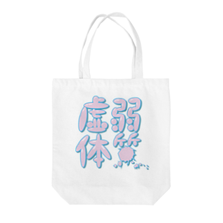 uchu no ko☆の虚弱体質(ポップ) Tote bags