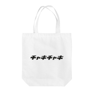 ベーシック カタカナクロ Tote bags