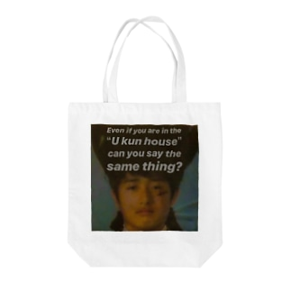 U Tote bags