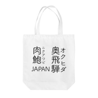 奥飛騨肉鮑 Tote bags