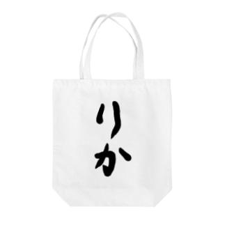 りか Tote bags