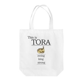 これは虎です Tote bags