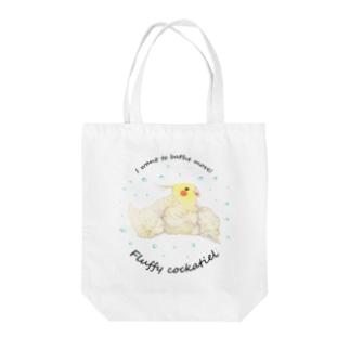 ルチノー 水浴びふわふわオカメインコ Tote bags