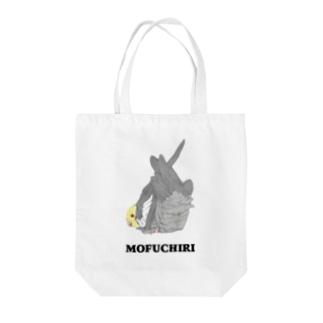ノーマル MOFUCHIRIオカメインコ Tote bags