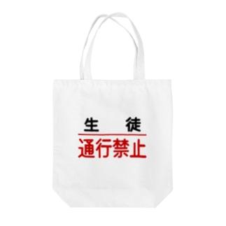 生徒通行禁止(白) Tote bags