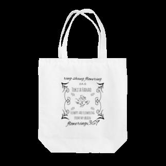 嶺上floweringの朝顔~嶺上flowering Tote bags
