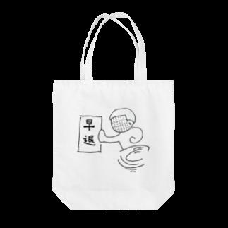 竹下キノの店の早退したい Tote bags