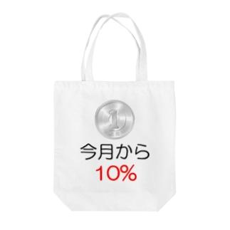 消費税 Tote bags