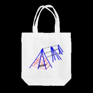 竹下キノの店の鉄塔設備 Tote bags