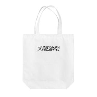 支離滅裂 Tote bags