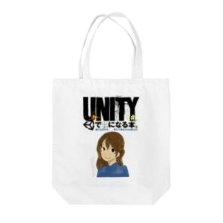 UNITYC#で神になる本。 Tote bags