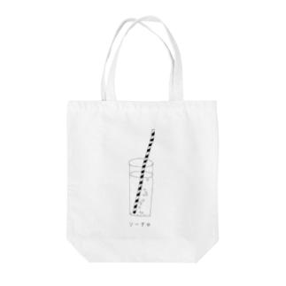 ソーダ水 Tote bags
