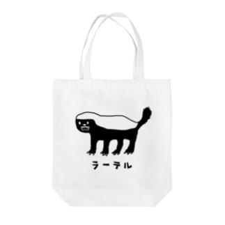 最強動物 ラーテル Tote bags