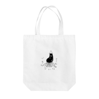 つれないなす〜ぅ Tote bags