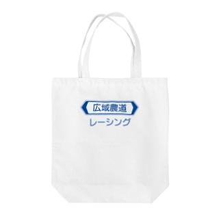 広域農道レーシング Tote bags