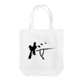 桜 Tote bags