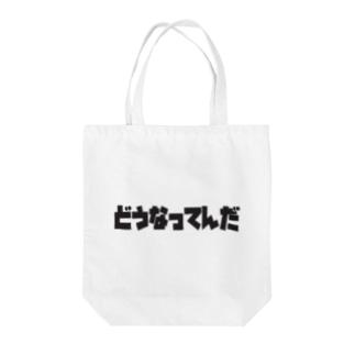 DOUNATTENDA series Tote bags
