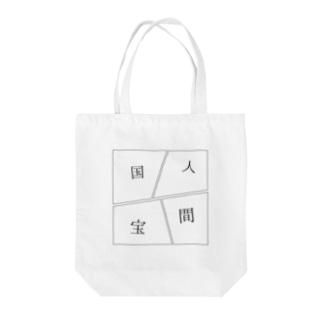 みんな人間国宝 Tote bags