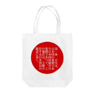 第一条 Tote bags
