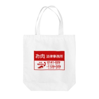 お肉法律事務所 Tote bags
