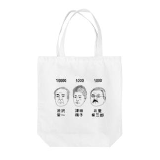 新紙幣 Tote bags