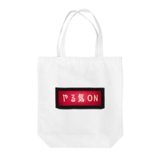 やる気 ON (サインランプ) Tote bags