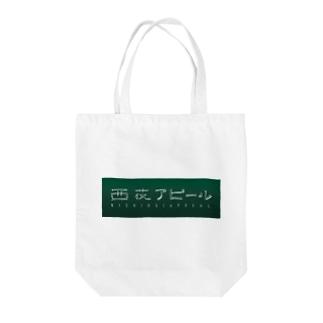 西荻アピールロゴ トートバッグ Tote bags