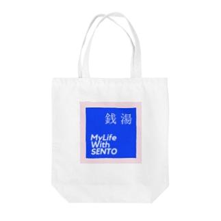 銭湯 Tote bags