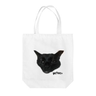 しゃくれ黒猫ひじきさん Tote bags