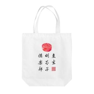 東京明太子倶楽部ロゴ Tote bags