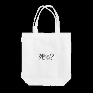 みぃにゃんの病みカワたぴたぴスウェット Tote bags