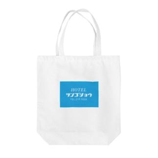 ホテルサンゴショウ Tote bags