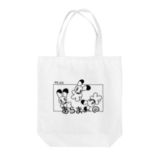 あらま~ Tote bags