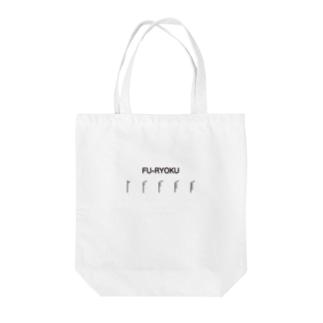 FU-RYOKU Tote bags