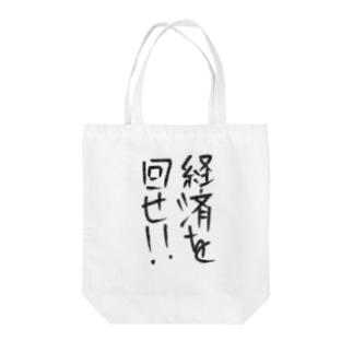 豪遊用トートバック Tote bags
