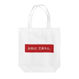 架空日本語/red Tote bags