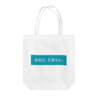 架空日本語/turquoise Tote bags