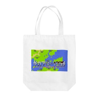 ギガフロート玉野 Tote bags