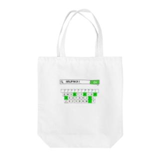keyboard Tote bags