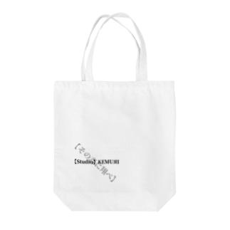 【Studio】KEMUЯI Tote Bag