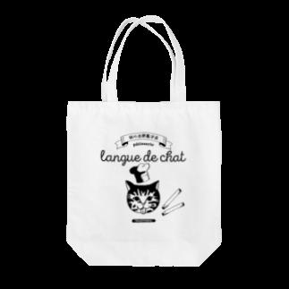 いときち化学の猫の舌洋菓子店 Tote bags