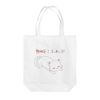 ねばぁぎぶあっぷ Tote bags