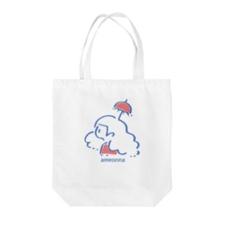 ワタシハ アメオンナ☂ Tote bags