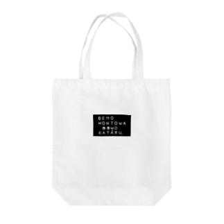 でもほんとは…トートバッグを語る。 Tote bags
