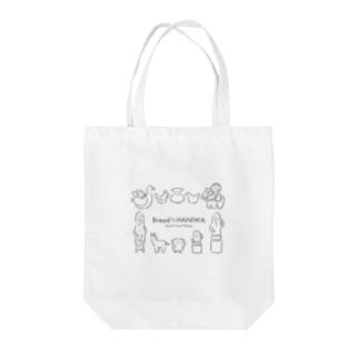 bread≒HANIWA・スクエア Tote bags