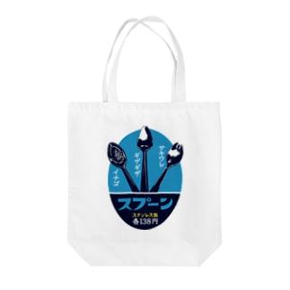 レトロスプーン Tote bags