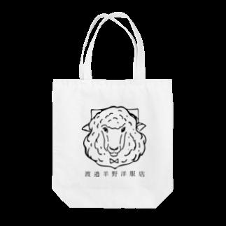 渡邉羊野洋服店のhitsujisan(店名入り) Tote bags