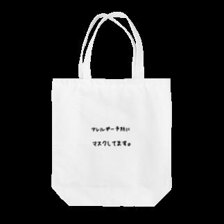 華◯channelのシンプルな「マスクしてます」アピール Tote bags