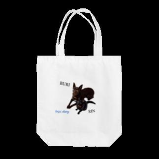 タイピー日記のぶりりん トートバック Tote bags